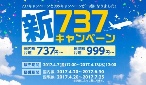 春秋航空の737円キャンペーン