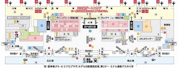 関西空港第一ターミナル2階地図