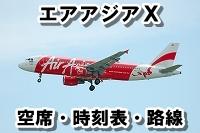 エアアジアX空席・時刻表・路線