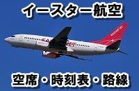 イースター航空 空席・時刻表・路線