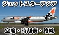 ジェットスターアジア空席・時刻表・路線