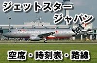 ジェットスタージャパン空席・時刻表・路線