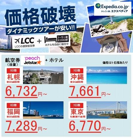 エクスペディアのLCCとホテル同時予約
