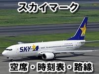 スカイマーク予約・空席・時刻表・路線