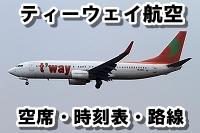 ティーウェイ航空 空席・時刻表・路線