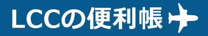 【LCC日本】格安航空会社の便利帳 どのLCCを利用する?