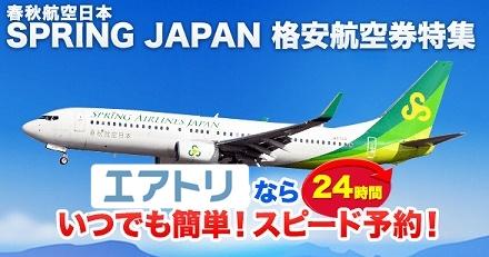 春秋航空チケット予約のページ
