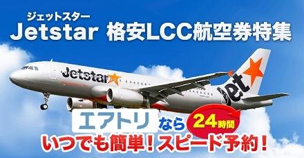 ジェットスタージャパン航空券予約のページ